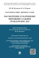 Настольная книга мирового судьи, рассмотрение и разрешение мировыми судьями гражданских дел. Учебно-практическое пособие